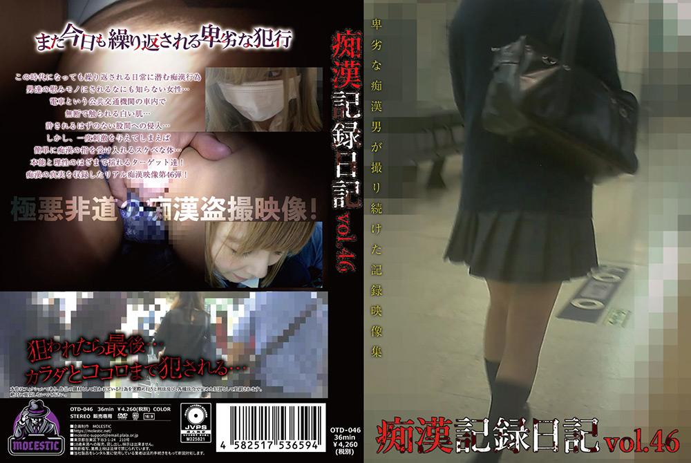 痴漢記録日記46